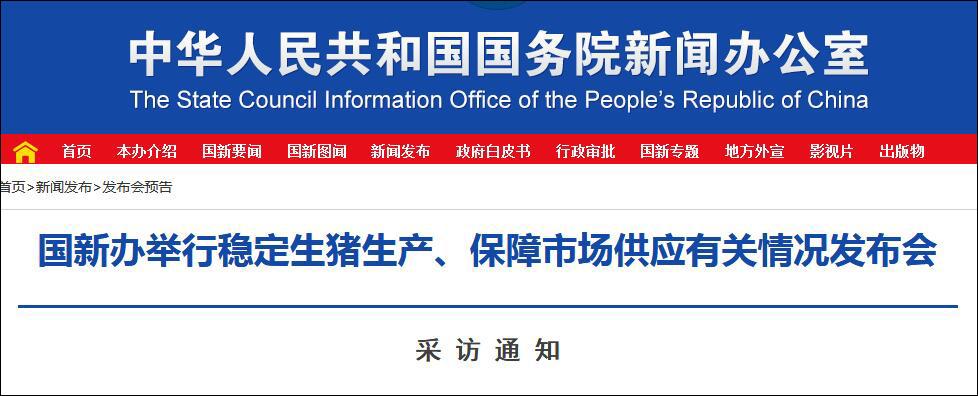 国新办将于11日举行新闻发布会介绍稳定生猪生产等有关情况