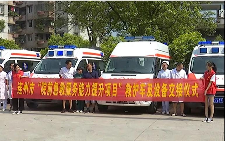 8辆新救护车投入使用,提升我市急救服务能力