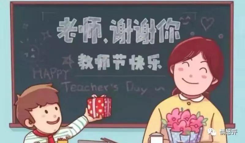 教师节简短blessing语