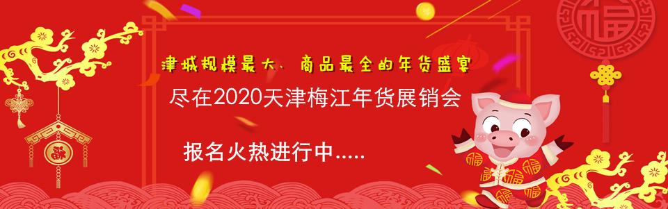 2020天津年货会1月11日梅江会展中心开幕