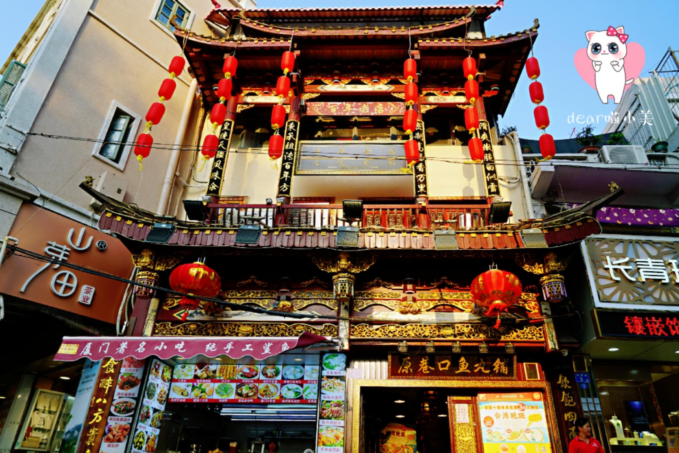 中山路步行街尽头,藏着一家罕见的厦门200年老店_中山路步行街怎么样