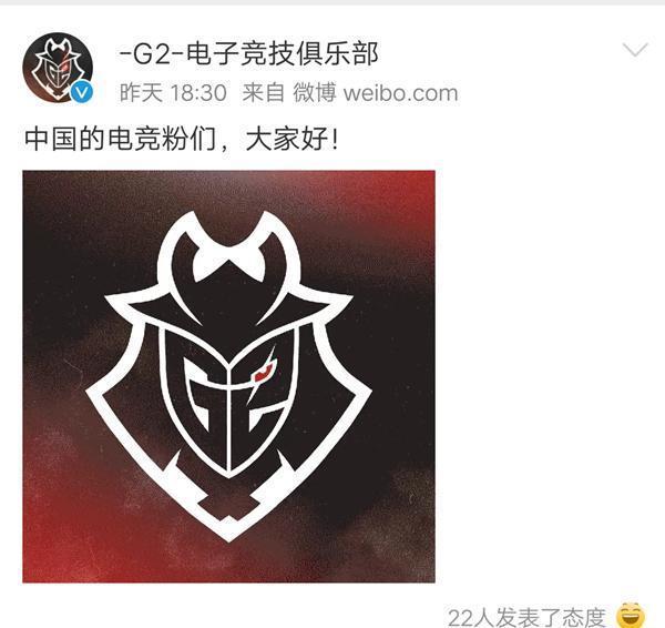 G2战队开通微博 LPL各俱乐部纷纷表示欢迎