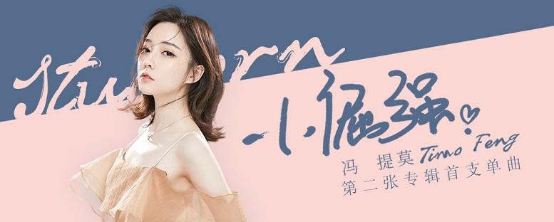 冯提莫《小倔强》新歌首播解读甜甜的恋爱日常