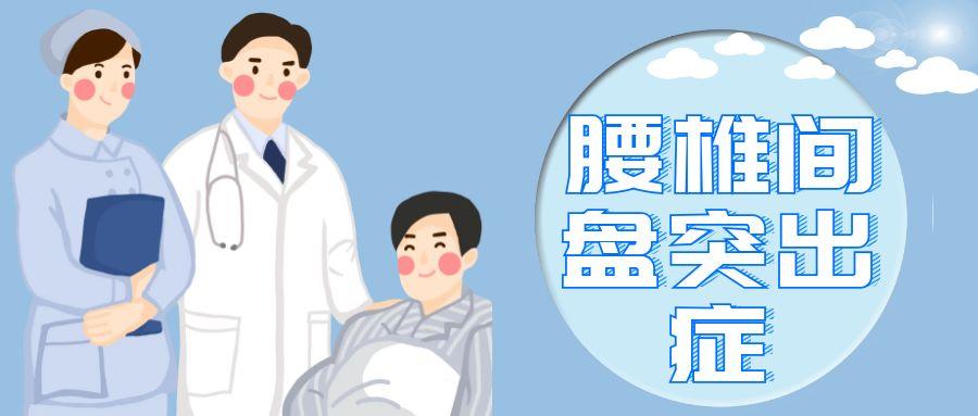 [【出院必读】腰椎间盘突出症患者健康处方]腰椎间盘突出的处方
