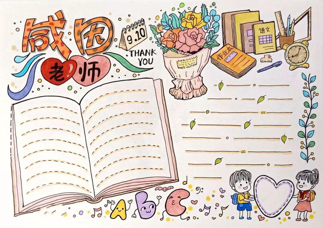学习课堂 | 教师节主题手抄报+手工贺卡+教师节祝福语