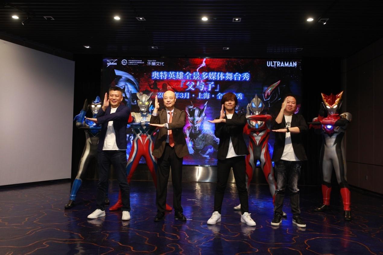 大型奥特英雄全景多媒体舞台秀新闻发布会暨授权仪式在沪圆满举办