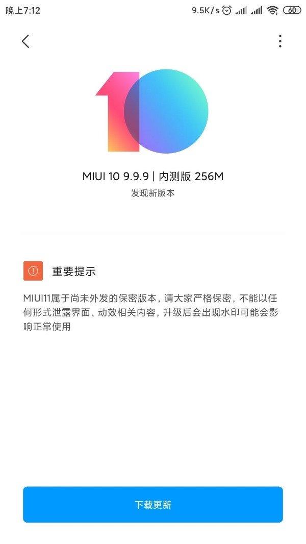 MIUI11内测包泄露,小米9Pro5G/MIX4将在9月24日发布
