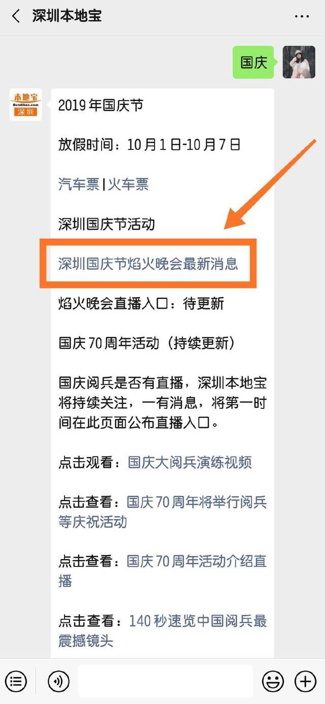 深圳国庆期间将举办焰火晚会会有直播吗