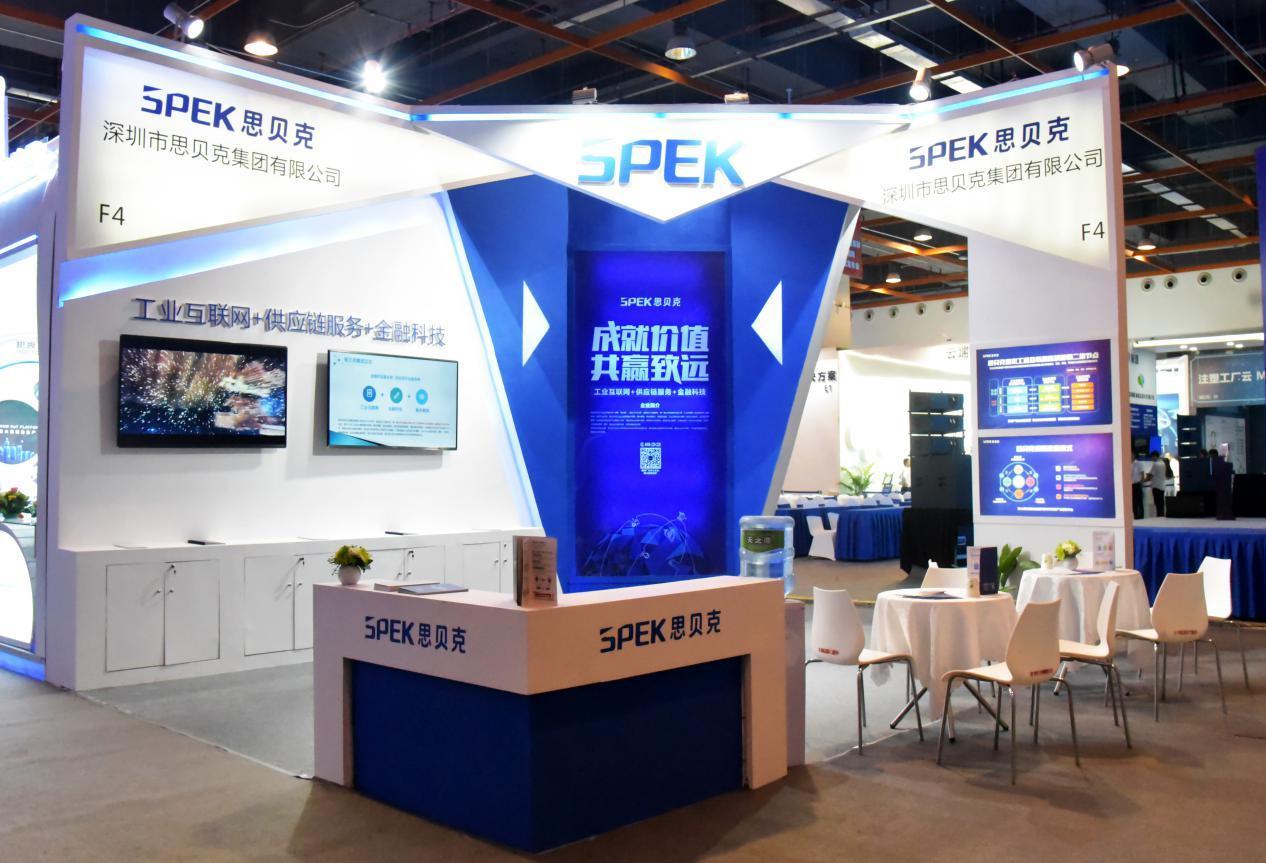 """思贝克集团亮相2019中国工业互联网大会,""""标识解析""""引发业界高度关注"""