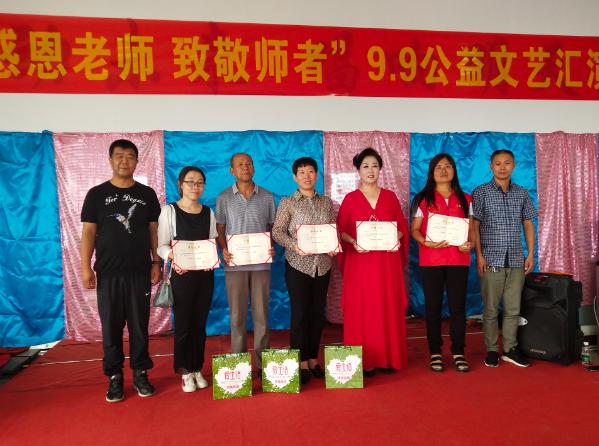 山西忻州2019教师节感恩慰问活动