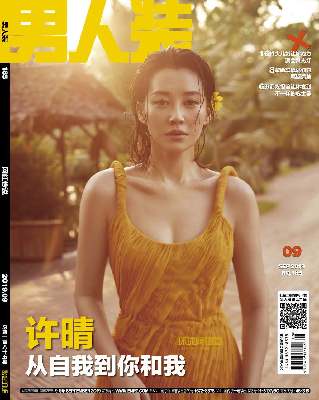 许晴登时尚杂志 展现超越年龄之美