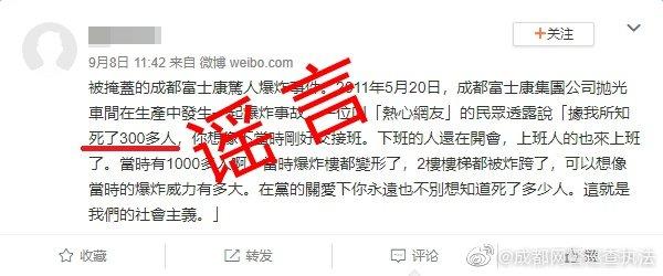 """网警辟谣:""""成都富士康爆炸死亡300人""""系谣言"""