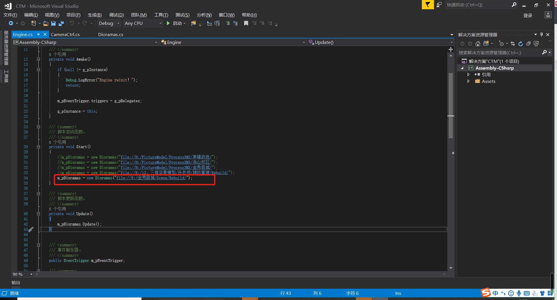 cs脚本对象挂载到一个资源对象,并在new 倾斜摄影对象时传入文件路径