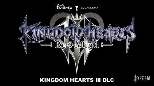 "TGS19:《王国之心3》DLC""Re:Mind""预告片发布"