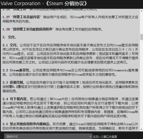 V社更新Steam分销协议:没有在Steam发售的游戏 一律禁止下架