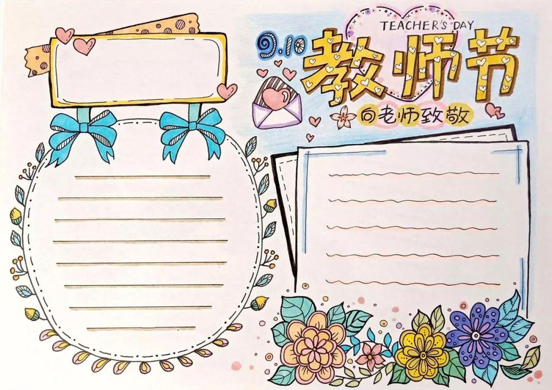 学习课堂   教师节主题手抄报+手工贺卡+教师节祝福语