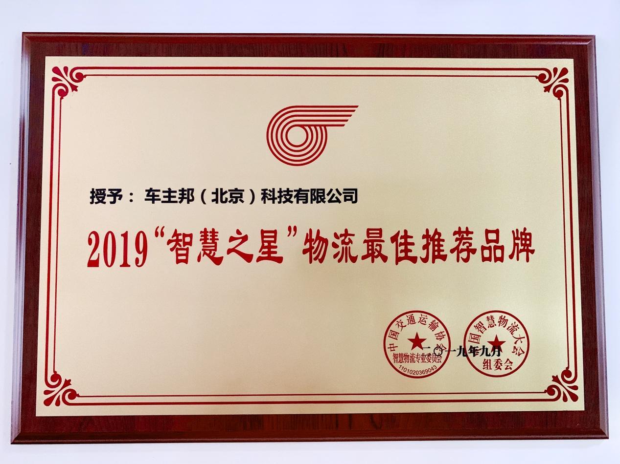 """车主邦斩获重量级奖项:2019""""智慧之星""""物流最佳品牌"""