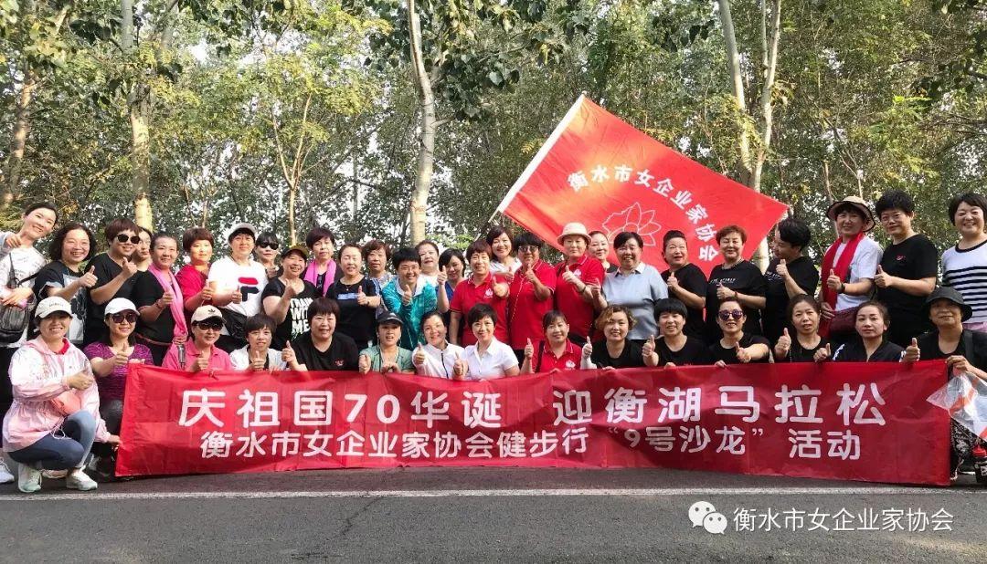 庆祖国70华诞 迎衡湖马拉松 衡水市女企业家协会开展健步行 9号沙龙 活动