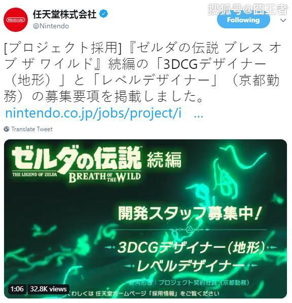 任天堂Switch:《塞尔达荒野之息》有续作,唯有神作才能超越神作
