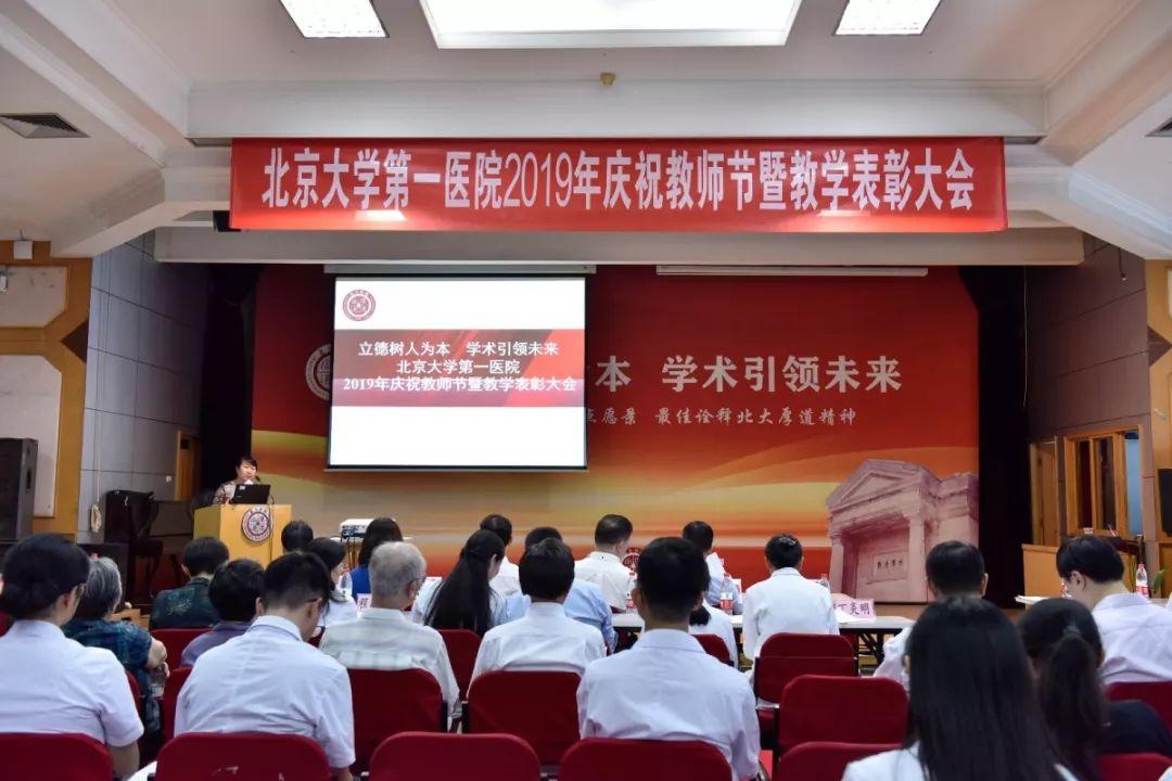 立德树人 教师节丨立德树人为本 学术引领未来——北京大学第一医院举