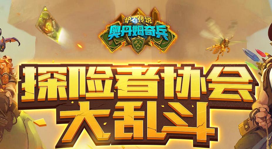 炉石传说:虎牙主播PK职业选手,雪妍被路人狙击,老李连胜90分钟