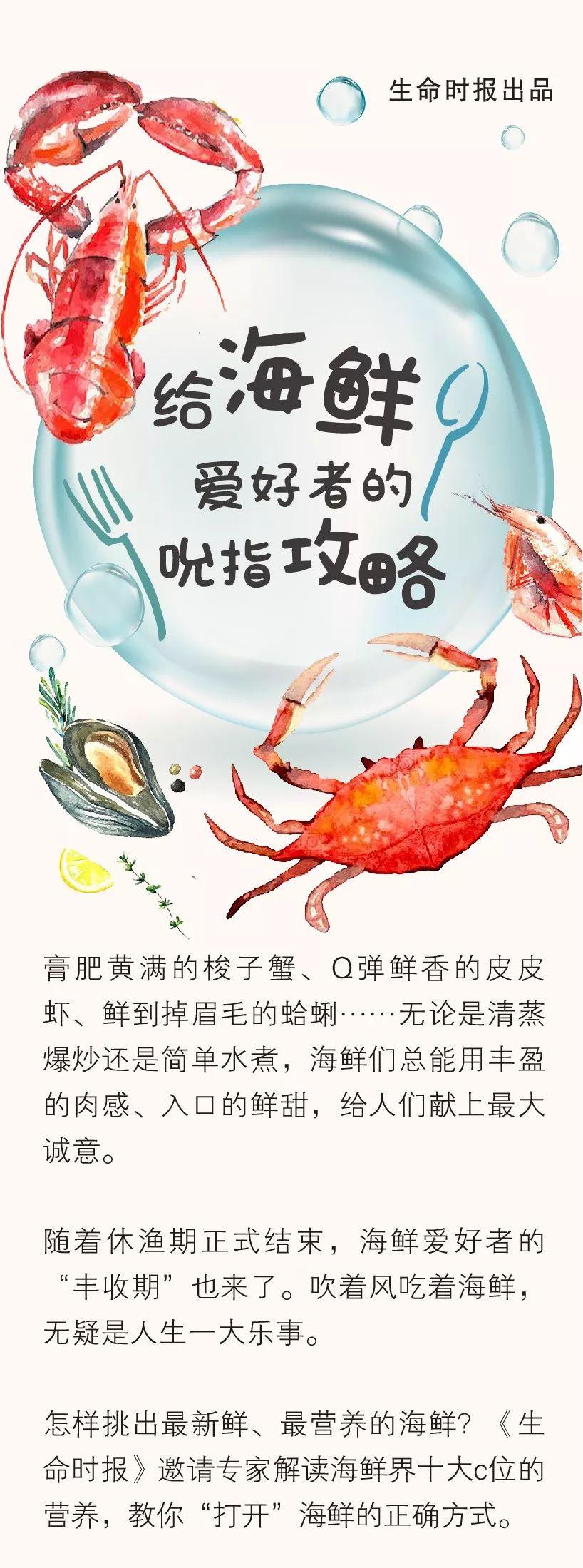 吮指海鲜 [【图解】一份给海鲜爱好者的吮指攻略]