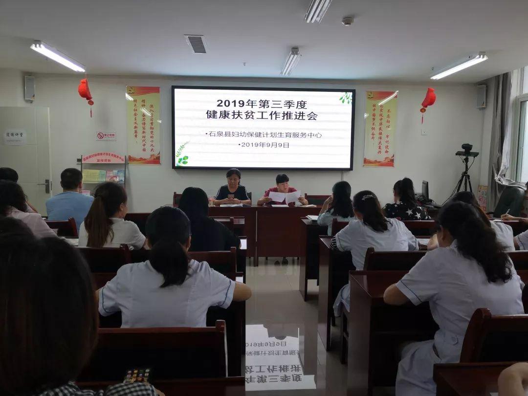 妇幼保健计划生育服务中心【石泉县妇幼保健计划生育服务中心 召开健康