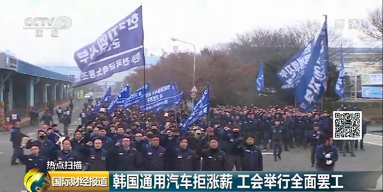 罢工人数达上万人!韩国通用汽车拒绝提高工资,工人全面罢工使工厂陷入瘫痪