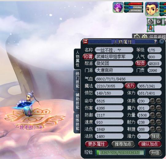 原创            梦幻西游新鲜事 第一伤害大唐震撼登场 伤害高达4266点