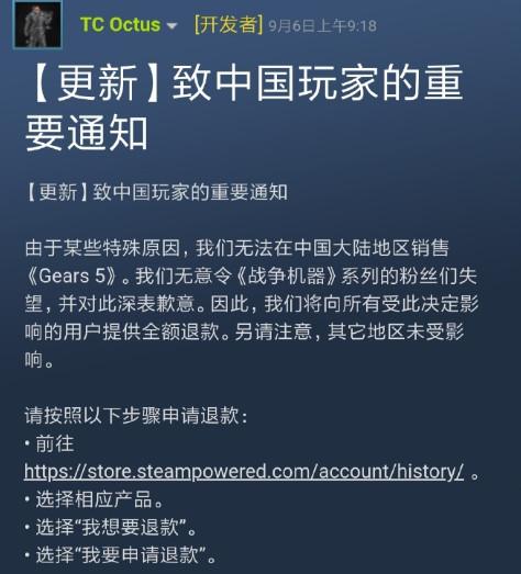 《战争机器5》Steam国区停售 官方将提供全额退款
