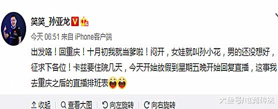 【英雄联盟:孙亚龙宣布当爹,10月初bb出生:女孩就叫孙小花】孙亚龙吧