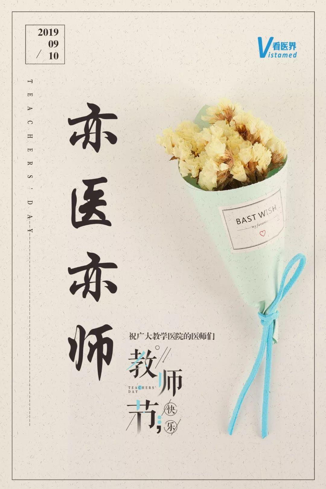 [亦医亦师:祝广大医师们教师节快乐!]祝医师节快乐