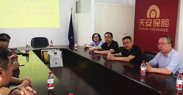 天安财险公司领导邵鲁扉赴浙江平阳慰问基层退休员工-天津热点网