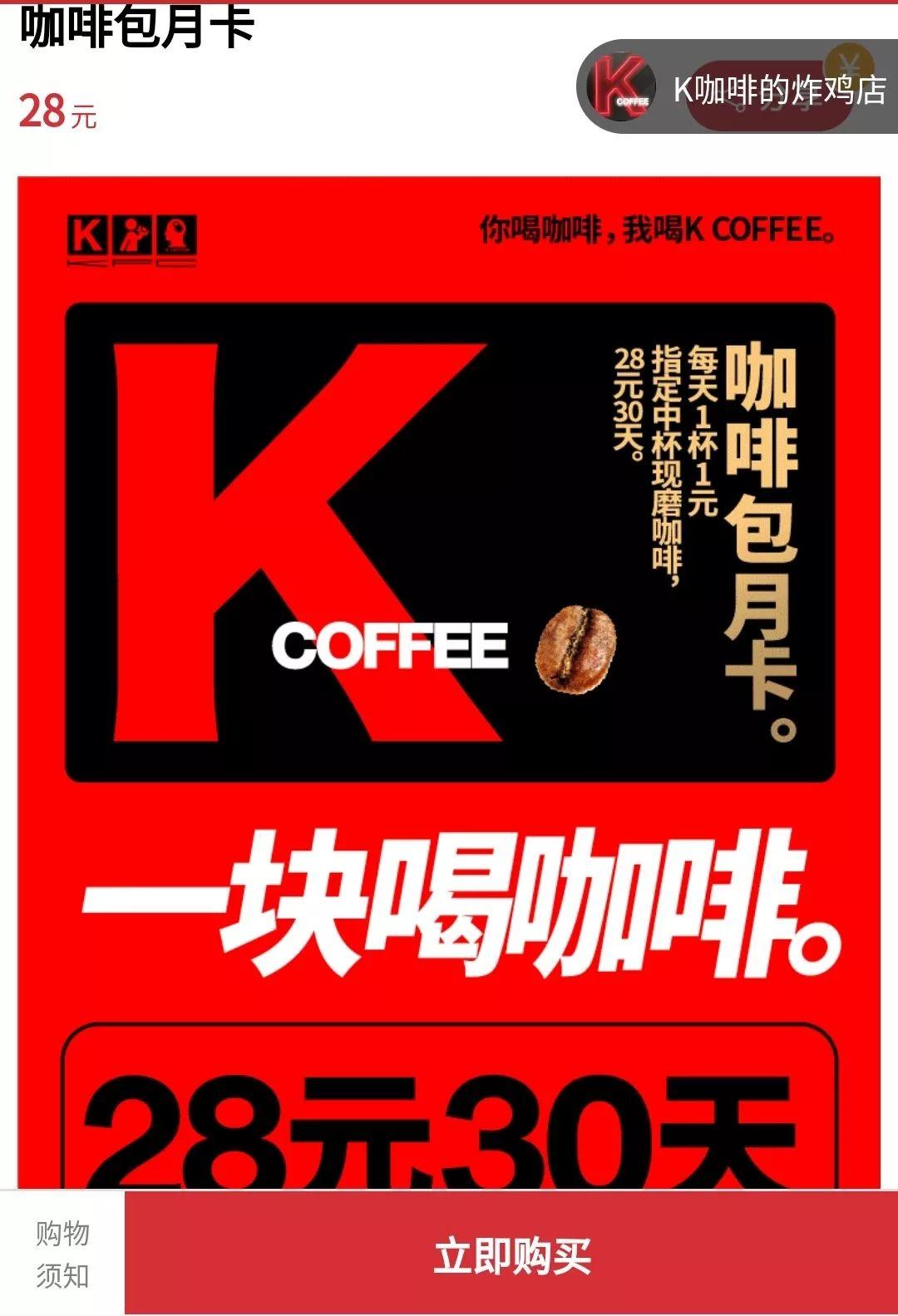 商业观察│肯德基推1元一杯现磨咖啡,能否吸引你到店?