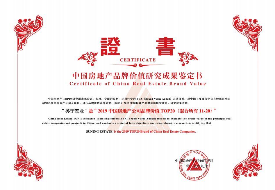 """苏宁置业荣登""""2019中国商业地产公司品牌价值""""榜首"""