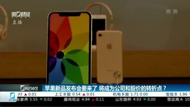 新款iPhone11揭秘倒计时,苹果概念股哪些个股值得关注