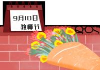 【新闻】知秋九月  勿忘师恩——我院召开庆祝教师节暨教学工作会议|