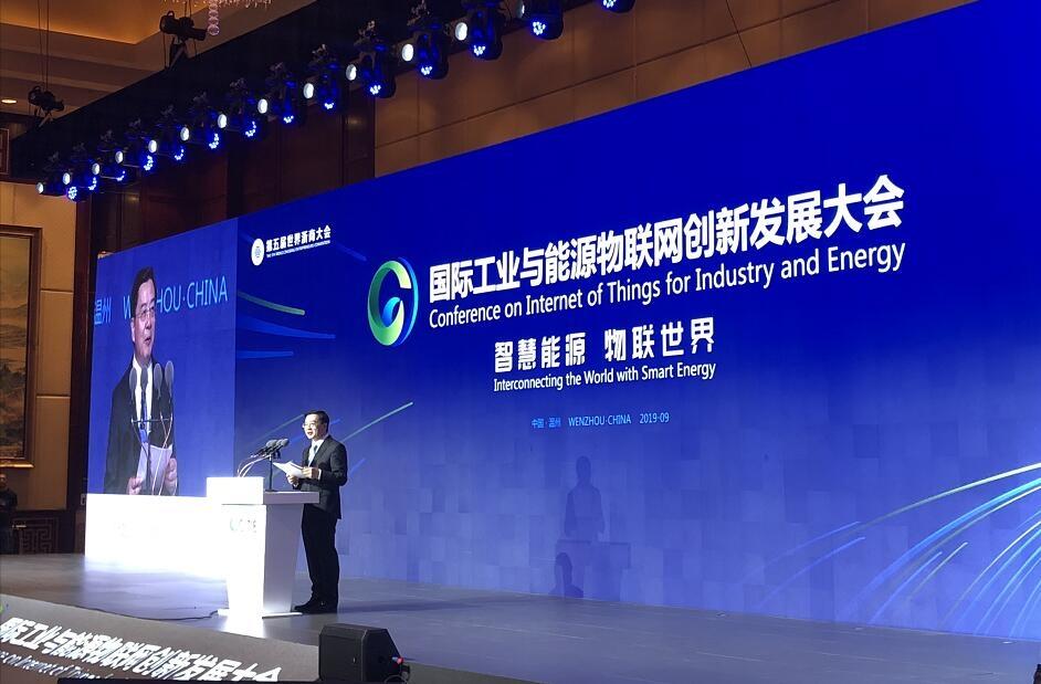 国际王者荣耀娱乐官网与能源物联网创新发展大会今天在温州开幕