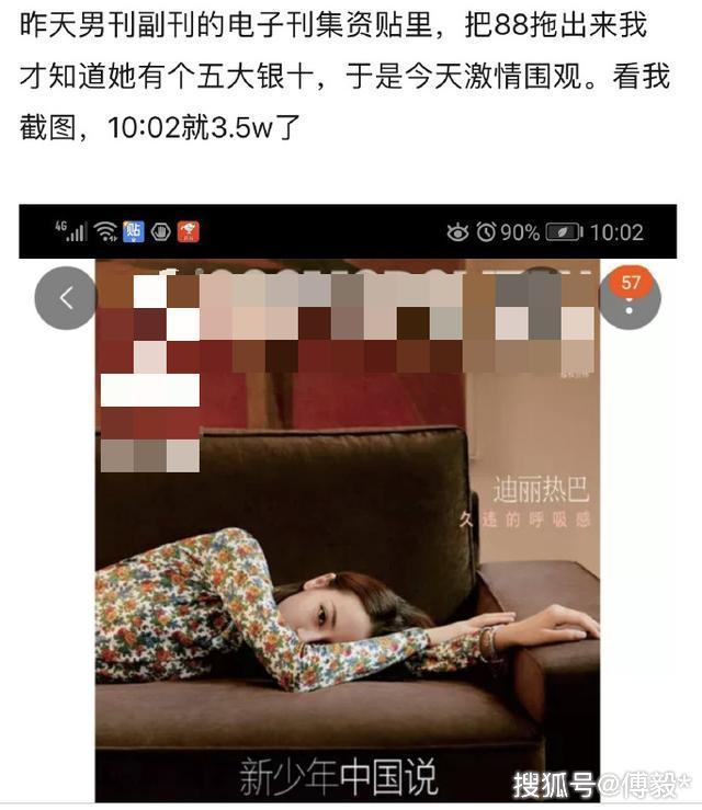 热巴又创新纪录!银十杂志秒破3.5万,杨紫粉丝碰瓷反被嘲?