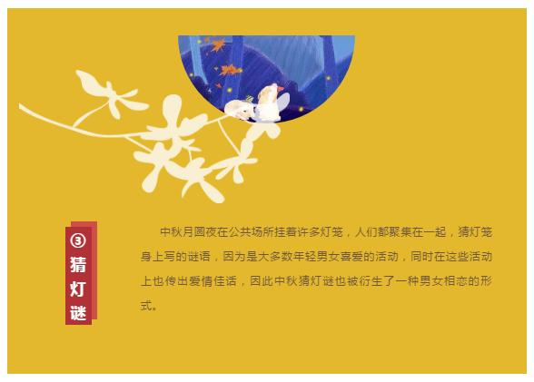 【新标准幼儿园】中秋节放假通知及温馨提示