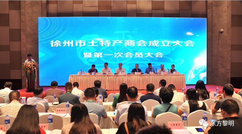 热烈祝贺徐州市土特产商会成立大会  暨第一次会员大会胜利召开
