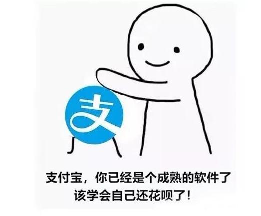 马云卸任前宣布, 借呗与花呗将会大面积关闭!