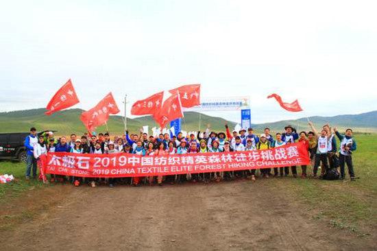 太极石·2019中国纺织精英森林徒步挑战赛圆满落幕