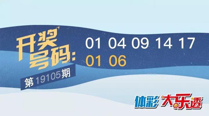 彩票中奖,北京中出的1注1000万元基本投注一等奖显示丰台区,出自数据感言暑假高中生图片