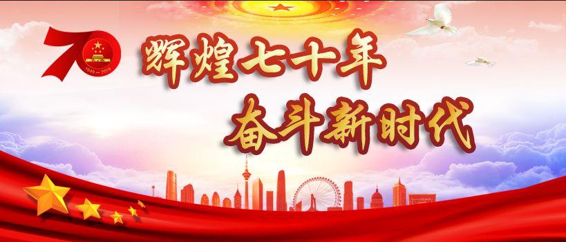【辉煌七十年 奋斗新时代】天津市卫生健康行业庆祝中华人民共和国成立