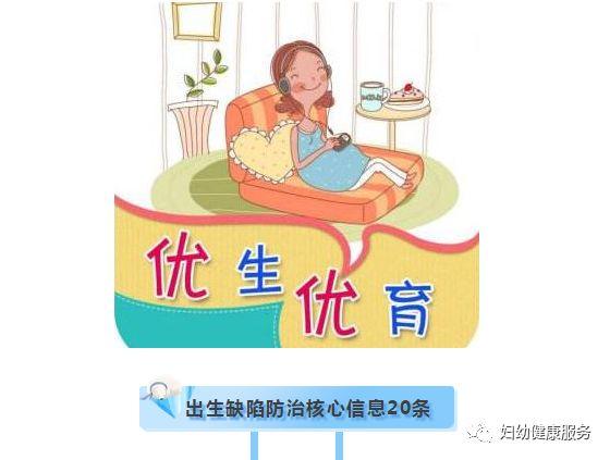 【重磅 | 图解:湖南省出生缺陷防治核心信息20条,图文并茂,值得收
