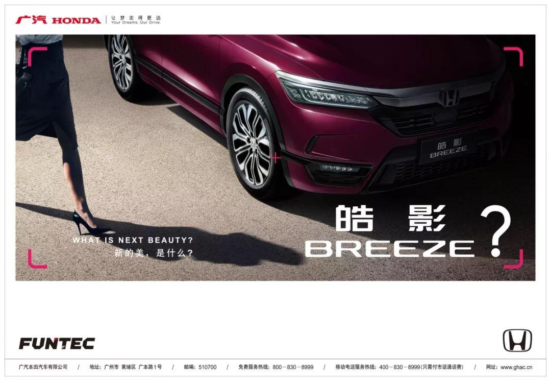 广汽本田前8月销量同比增11.5%,皓影BREEZE将强势袭来