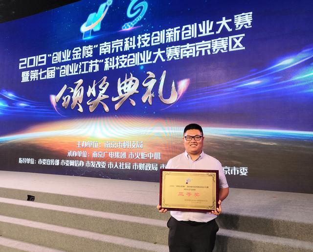 2019创业金陵南京科技创新创业大赛落幕,同城票据网斩获大奖
