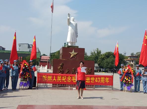 忻州人民深情缅怀纪念毛主席逝世43周年