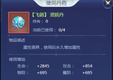 仙剑缘H5资质丹介绍幻型功能详解